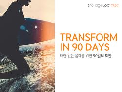 [7월 4주 쇼핑뉴스] 타협없는 몸매를 위한 90일의 도전