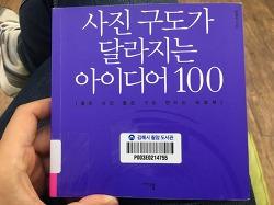[도서] 사진 구도가 달라지는 아이디어 100