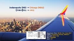 [171202] 인디애나폴리스-시카고 (IND-MDW), 사우스웨스트 (WN4377), B737-700 탑승기