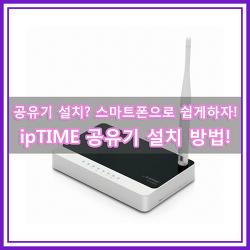 ipTIME 와이파이 공유기 스마트폰 iUX로 쉽게 설정하기! 동영상 첨부