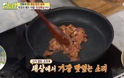 알토란 양념된 고기 타지 않게 굽는법