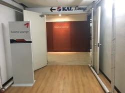 김포공항 국내선 라운지 후기 / KAL LOUNGE