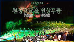 [중국 중경시 무륭 여행] 대자연, 미디어와 만나다. 천생삼교 天生三桥, 장예모 감독의 인상무륭 印象武隆 / 하늘연못의 중국 소도시여행