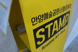 [20171016]안양예술공원에서 '스탬프 투어' 하면 보너스