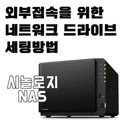 시놀로지나스 외부에서 자유롭게 네트워크드라이브로 연결하는 방법