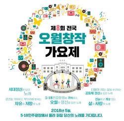 제 8회 전국 오월 창작 가요제 접수 신청 안내 ( 2017년 4월 19일 마감 )