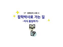[17'경희인의 서재③]  잡학박사로 가는 길 - 잡다한 지식흡입