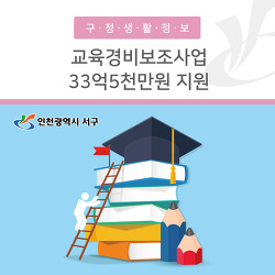 서구 2018 교육경비보조사업 33억5천만원 지원