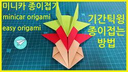 미니카 종이접기 기간틱윙