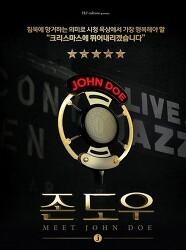 [봉사&컬쳐 #2] 존 도우 #뮤지컬 편