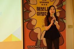 """[실무자 인터뷰 5] """"함께걷는아이들이 이정표 같은 역할을 더 했으면 좋겠어요.""""_ 기획홍보팀 김나희 간사"""