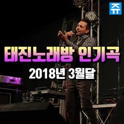 TJ노래방 태진노래방 인기차트 2018년 3월달 노래 인기순위 TOP100
