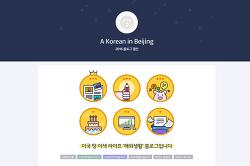 2016년 결산: 이국 땅 이색 라이프 '해외생활' 블로그