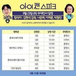 영화「아이캔스피크」무대인사 일정이에요. 2주차 (9.23~24)