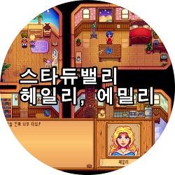 스타듀밸리 헤일리 에밀리 파헤치기!