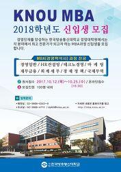 한국방송통신대학교 경영대학원에서 2018학년도 MBA과정 신입생을 모집합니다!