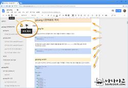 구글 Doc 쉽고 빠르게 문서 작성을 위한 서식복사 사용 방법