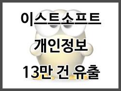 이스트소프트, 알툴즈 개인정보 13만 건 유출