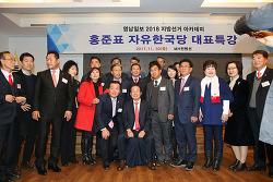 홍준표대표, 대구영남일보 지방선거 아카데미 특강