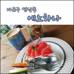 마포구 연남동, 분위기가 따뜻한 카페 에노하나