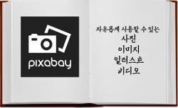 """""""새책""""- 저작권 없는 무료 사진 """"Pixabay"""" 이용 해 보세요."""