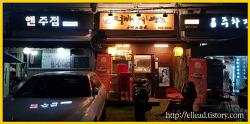 <대치동 맛집> 테바사키 반초 : 일본식 닭날개 튀김