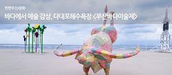 바다에서 예술 감상, 다대포해수욕장 <부산바다미술제>