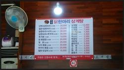 '양평 닭한마리 삼계탕' 에서 초복을! (영등포구청역)