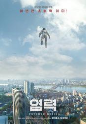 [영화]염력 후기