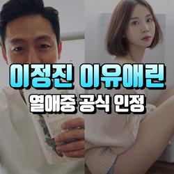 이정진 이유애린 열애 공식 인정 : 10살 차이 선남선녀 커플 탄생 / 나인뮤지스 탈퇴, 금수저 논란