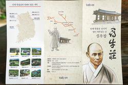성북동 심우장