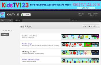 어린이 영어 학습 동요 영상, Youtube 채널 추천! Video/Song for children in English