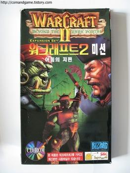 워크래프트2 확장팩 (WarCraft 2 - Beyond the Dark Portal) 오픈케이스