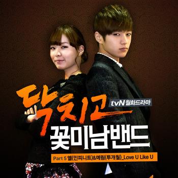 엘(인피니트) & 예림(투개월)-Love U Like U [닥치고 꽃미남 밴드 (tvN 월화드라마)]