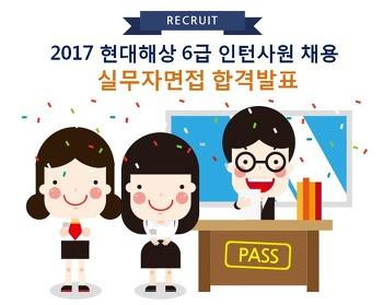 2017 현대해상 6급 인턴사원 채용 실무자면접 합격발표