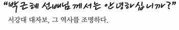 [139호] 특집- 박근혜 선배님께서는 안녕하십니까?