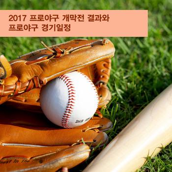2017 프로야구 개막전 결과와 프로야구 경기일정