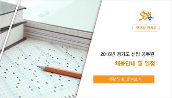 2016년 경기도 9급공무원 채용안내 및 일정