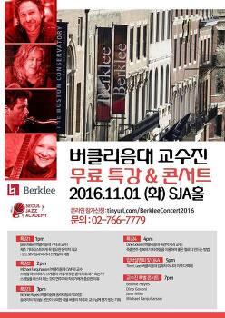 서울재즈아카데미 :  Berklee 음대 교수진 - 무료 특강 및 콘서트 ( 2016년 11월 01일 )