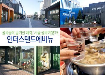 골목골목 숨겨진 매력, '서울 골목여행' 13 – 언더스탠드에비뉴