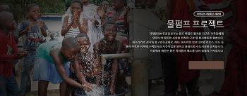 장길자 회장님과 국제위러브유운동본부 회원님들의 물펌프 지원 프로젝트 최고요