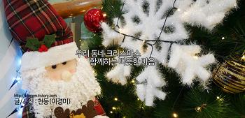 우리 동네 크리스마스 - 함께하는 따뜻한 마음