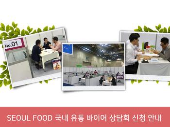 SEOUL FOOD 2017 국내 유통 바이어 상담회 신청 안내
