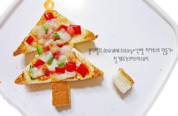 간단요리★피자토스트★핑거푸드&크리스마스 요리