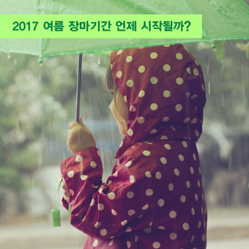 2017 여름 장마기간 언제 시작될까?
