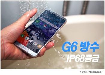 G6 방수 기능 놀랍다! IP68 등급으로 실생활에서 돋보였던 G6 사용 후기