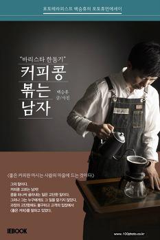 ebook <커피콩 볶는 남자>, 사진으로 쓰다. by 포토테라피스트 백승휴
