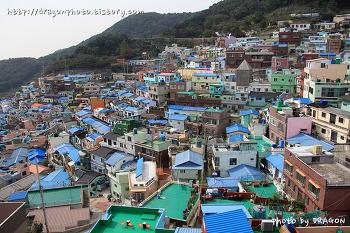 부산 감천문화마을, 예술과 함께하는 생활친화적인마을