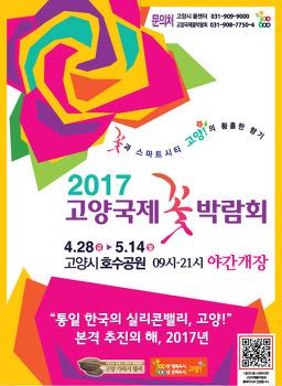 2017고양국제꽃박람회