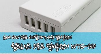 웰트로닉스 5포트(최대 60W) 멀티충전기 WTS-510 체험단 리뷰